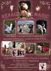 """Renaissance Magic"" u Sv. Heleni"